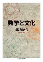 数学と文化