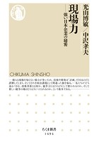 現場力 ──強い日本企業の秘密