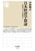 日本経済学新論 ──渋沢栄一から下村治まで