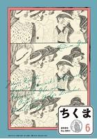 ちくま 2020年6月号(No.591)