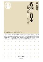 香港と日本 ──記憶・表象・アイデンティティ