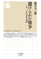 避けられた戦争 ──一九二〇年代・日本の選択