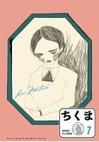 ちくま 2020年7月号(No.592)