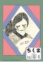 ちくま 2020年8月号(No.593)