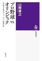 プロ野球VS.オリンピック ──幻の東京五輪とベーブ・ルース監督計画