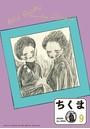 ちくま 2020年9月号(No.594)