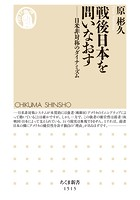 戦後日本を問いなおす ――日米非対称のダイナミズム