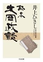 秘本大岡政談 ──井上ひさし傑作時代短篇コレクション