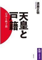天皇と戸籍 ――「日本」を映す鏡