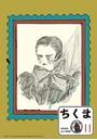 ちくま 2020年11月号(No.596)