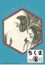 ちくま 2020年12月号(No.597)