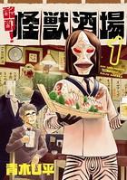 酩酊!怪獣酒場 1(ヒーローズコミックス)