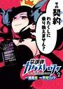 放課後カタストロフィ 2(ヒーローズコミックス)