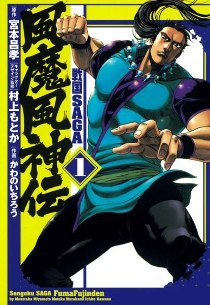 戦国SAGA 風魔風神伝 1(ヒーローズコミックス)
