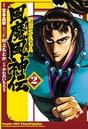 戦国SAGA 風魔風神伝 2(ヒーローズコミックス)