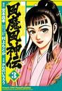 戦国SAGA 風魔風神伝 3(ヒーローズコミックス)