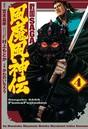 戦国SAGA 風魔風神伝 4(ヒーローズコミックス)