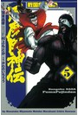 戦国SAGA 風魔風神伝 5(ヒーローズコミックス)