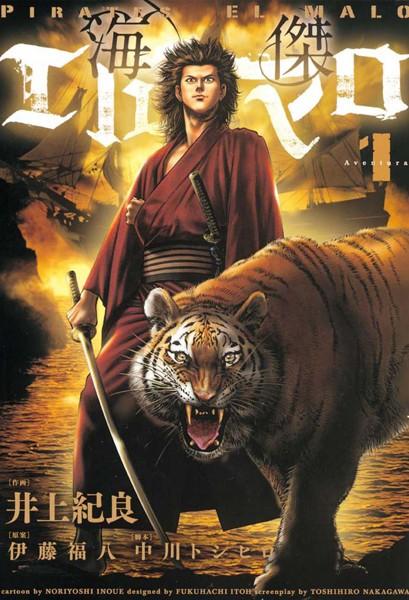 海傑エルマロ 1(ヒーローズコミックス)