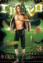 海傑エルマロ 3(ヒーローズコミックス)