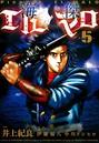 海傑エルマロ 5(ヒーローズコミックス)