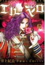 海傑エルマロ 6(ヒーローズコミックス)