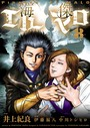 海傑エルマロ 8(ヒーローズコミックス)