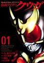 仮面ライダークウガ 1(ヒーローズコミックス)