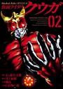 仮面ライダークウガ 2(ヒーローズコミックス)
