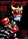 仮面ライダークウガ 3(ヒーローズコミックス)