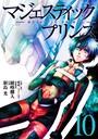 マジェスティックプリンス 10(ヒーローズコミックス)