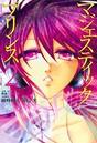 マジェスティックプリンス 2(ヒーローズコミックス)