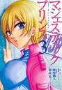 マジェスティックプリンス 3(ヒーローズコミックス)