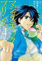 マジェスティックプリンス 4(ヒーローズコミックス)