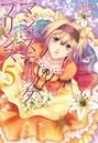 マジェスティックプリンス 5(ヒーローズコミックス)