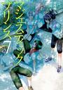 マジェスティックプリンス 7(ヒーローズコミックス)
