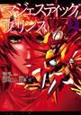 マジェスティックプリンス 9(ヒーローズコミックス)