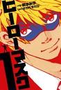 ヒーローマスク 1(ヒーローズコミックス)
