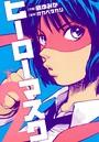 ヒーローマスク 2(ヒーローズコミックス)
