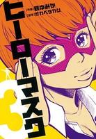 ヒーローマスク 3(ヒーローズコミックス)