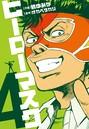 ヒーローマスク 4(ヒーローズコミックス)