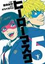 ヒーローマスク 5(ヒーローズコミックス)