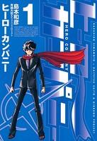 ヒーローカンパニー 1(ヒーローズコミックス)