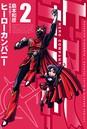 ヒーローカンパニー 2(ヒーローズコミックス)