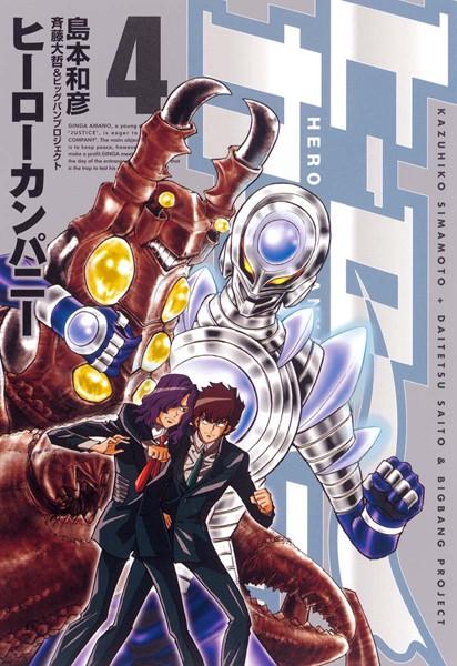 ヒーローカンパニー 4(ヒーローズコミックス)