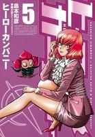 ヒーローカンパニー 5(ヒーローズコミックス)