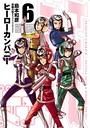 ヒーローカンパニー 6(ヒーローズコミックス)