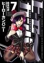 ヒーローカンパニー 7(ヒーローズコミックス)