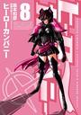 ヒーローカンパニー 8(ヒーローズコミックス)