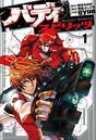 バディスピリッツ 1(ヒーローズコミックス)